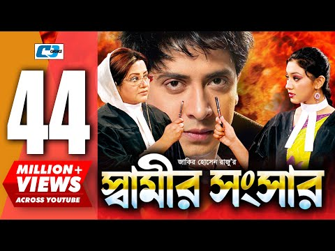 Xxx Mp4 স্বামীর সংসার Shamir Shongshar Bangla Full Movie Shakib Khan Apu Biswas Misha Shawdago 3gp Sex