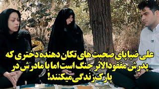 علی ضیا پای صحبتهای تکاندهنده دختری که پدرش مفقودالاثر جنگ است اما با مادرش در پارک زندگی میکنند