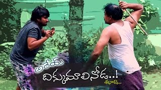 Arey Dikkumalinoda || Telugu Latest Short Film || Directed by Durga Naresh Gutha