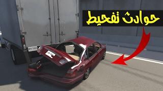 حوادث تفحيط واقعية شنيعه BeamNG.drive