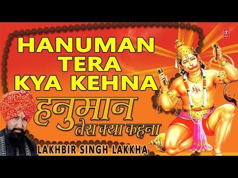 Xxx Mp4 Hanuman Tera Kya Kehna I Hanuman Bhajan I LAKHBIR SINGH LAKKHA I Full Audio Songs Juke Box 3gp Sex