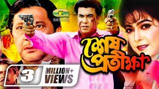 Sesh Prothikkha | Full Movie | Abdur Rajjak | Manna | Diti | Misa Sawdagar