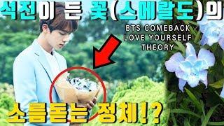 [컴백티저 해석] 방탄소년단 Love Yourself 석진이 든 꽃(스메랄도)의 소름돋는 정체!? BTS Comeback teaser 떡밥 Theory l 수다쟁이쭌