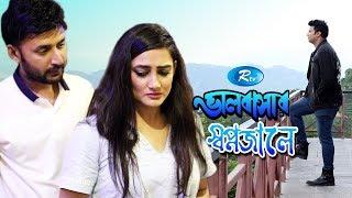 Valobashar Shopno Jale   ভালোবাসার স্বপ্নজালে   F S Nayeem, Aparna Gosh, Monoj Kumar   Rtv Drama