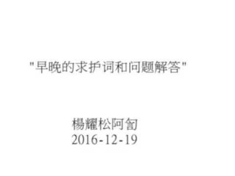 2016-12-19 楊耀松阿訇