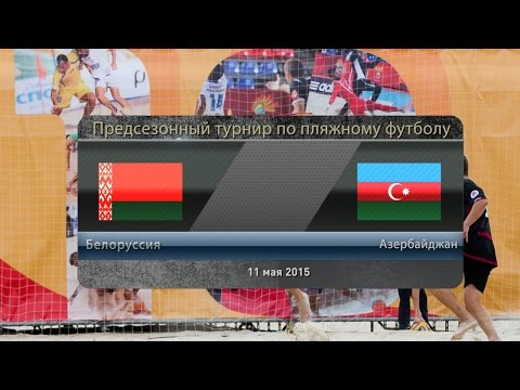 Пляжный Футбол. Белоруссия - Азербайджан