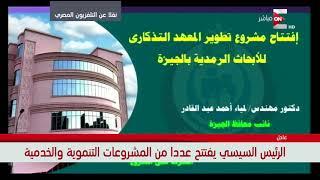 الرئيس السيسى يفتتح المعهد الطبي بدمنهور عبر الفيديو كونفرانس