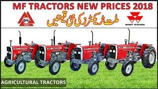 Millat Massey Ferguson Tractors New Prices 2018