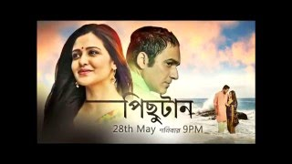 Pichutan Trailer | Bengali Movie Trailer