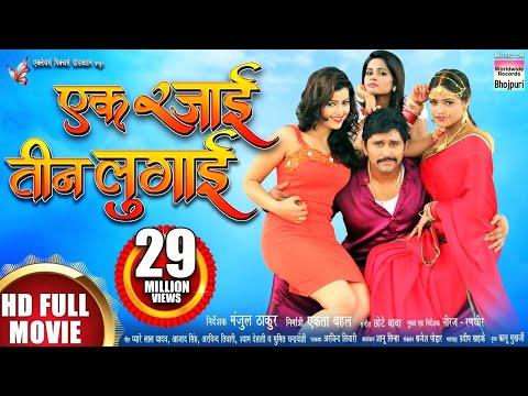 Xxx Mp4 EK RAJAI TEEN LUGAI Yash Kumar Diya Singh Anu Upadhyay Shubra Ghosh BHOJPURI NEW MOVIE 2018 3gp Sex