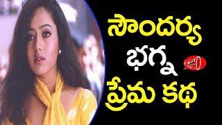 Tollywood Actress Soundarya Sad Love Story with Telugu Hero | Gossip Adda