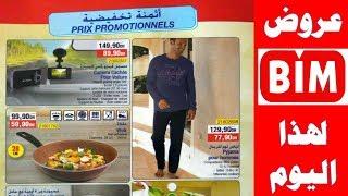 جديد عروض بيم الدار البيضاء اليوم 2018 Catalogue Bim Casablanca HD