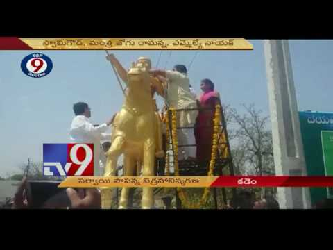 Xxx Mp4 Telangana Top 9 News 24 04 2017 TV9 3gp Sex