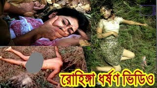 গোপন ভিডিও - রোহিঙ্গা নারীদের ধর্ষণের ভিডিও ছড়িয়ে পড়েছে - মর্মান্তিক নির্যাতন - Latest Bangla News