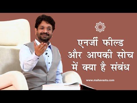 Vastu Purush Energy Fields: Influence on our thinking | Dr. Khushdeep Bansal | वास्तु पुरुष फील्ड्स