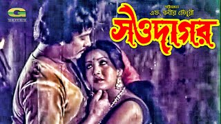 Showdagor | Full Movie | Washim | Anju Ghosh | Javed | Anowar Hossain