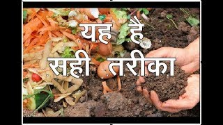 how to make compost from kitchen waste,   NOT- [seeds link below in description]