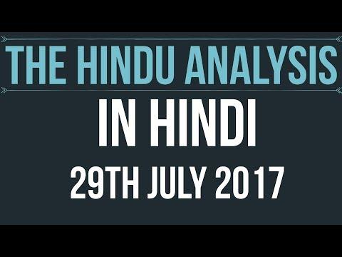 Xxx Mp4 29 July 2017 The Hindu Editorial News Paper Analysis UPSC PCS SSC RBI Grade B IBPS 3gp Sex