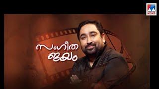 സംഗീത ജയം; മനസ് തുറന്ന് എം ജയചന്ദ്രൻ | M Jayachandran abouth his musical life