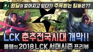 [꿀템TV] 클템의 2018 LCK 서머 프리뷰 : 춘추전국시대 개막?!