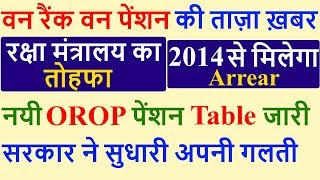 OROP LATEST NEWS TODAY | 2014 से मिलेगा OROP ARREARS | सरकार ने सुधारी गलती, जारी की नयी OROP TABLE