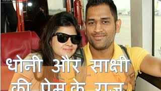 M.S. Dhoni - Sakshi Untold Love Story| Videos, Photos, Scandals | Hindi | How To