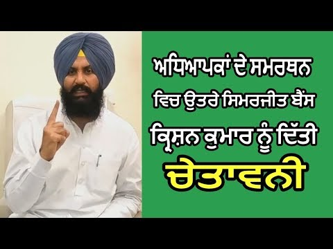 Xxx Mp4 Simarjit Bains Appeals To Teacher And Worn To Education Sectary Krishan Kumar Must Watch 3gp Sex