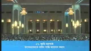 Quran Tilawat in Salat with bangla meaning
