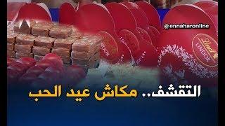 قهوة وجورنان/ جورنان اليوم..عيد الحب 2018 برعاية الشكولاطة المحلية