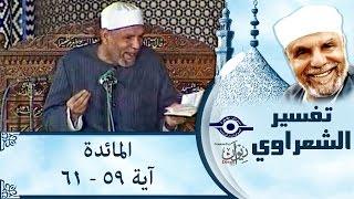 الشيخ الشعراوي | تفسير سورة المائدة، (آية ٥٩-٦١)