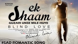 BLIND LOVE | EK SHAAM BY JASWANT SINGH | BEST HINDI SAD ROMANTIC SONG | AFFECTION MUSIC RECORDS