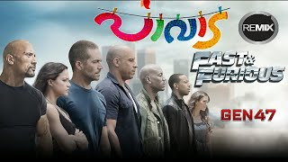 Pavada Malayalam Movie Trailer Remix FAST AND FURIOUS
