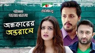 Andhokarer Antorale | Bangla Telefilm | Irfan Sajjad | Tanjin Tisha | Shamol Mawla | Channel i TV