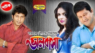 Valobasha | Mahfuz Ahmed, Shaown, Hasan Masud | Most Popular Bangla Natok | CD Vision | 2017