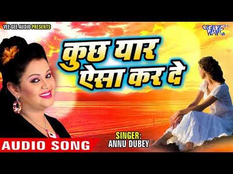 Xxx Mp4 2018 का सबसे बड़ा दर्दभरा गाना Anu Dubey कुछ यार ऐसा करदे मैं तुझे भूल जाऊ Hindi Sad Songs 2018 3gp Sex