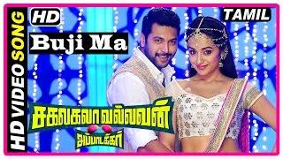 Sakalakala Vallavan Appatakkar Movie | Songs | Buji Ma Buji Ma Song | Jayam Ravi | Trisha