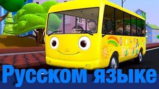 Колеса у автобуса | детские стишки | LittleBabyBum