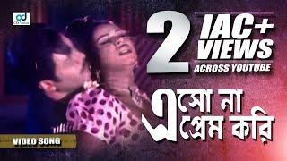 Aso Na Prem Kori | HD Movie Song | Shahin Alam & Shapla | CD Vision