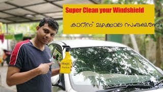 Wiper വേണ്ട വെള്ളം പറ്റിപ്പിടിച്ച് ഇരിക്കാത്ത ചില്ല് | Water repellent windshield |