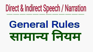 DIRECT AND INDIRECT SPEECH / NARRATION IN ENGLISH GRAMMAR IN HINDI