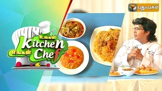 Ramzan Special | Ungal Kitchen Engal Chef - 18/07/2015 | Puthuyugam TV