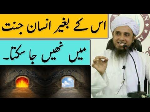 Xxx Mp4 Iske Bagair Insaan Jannat Mein Nahi Ja Sakta Mufti Tariq Masood Islamic Group 3gp Sex