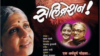 Celebration - Marathi Natak