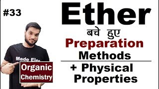 (L-33) Ether Preparation Methods (बाकी बचे हुए)+ Ether Physical Properties | NEET JEE