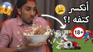 🔴 ردة فعلي على إصابة محمد صلاح !! (مباراة ريال مدريد وليفربول 😱)