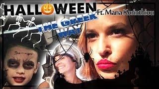 Halloween party ft. Maria Korinthiou   Sissy Christidou