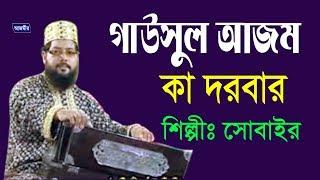 গাউসুল আযম কা দরবার ৷ Subair Quwaal | Quwaali Song ৷ Azmir Music | 2017