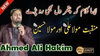 Ahmed Ali Hakim Best Naats 2017   New Punjabi Naat Sharif