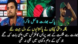 Bangladesh captain mashrafe mortaza wins hearts of pakistan |Pakistan VS India|ct final