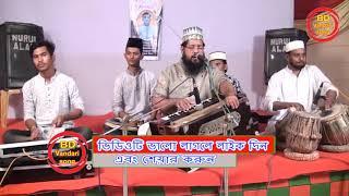 হর কো জলি মেরি কেয়া মোহাম্মদে  ।। BD Vandari song ।।  BD bandari gan  ।। Urdu song